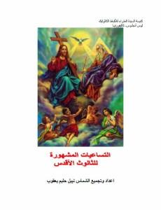 holy_trinity_novenas_book_cover