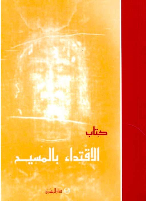 كتاب الاقتداء بالمسيح